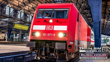 TSW2 德累斯顿区域线 #1.5:驾驶BR101从德累斯顿中央出发 | 模拟火车世界 2