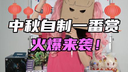 【中秋特辑】赚爆了!15元拿下大胸布罗利!