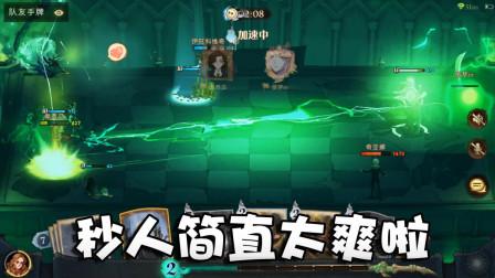 奥尼玛:哈利波特魔法觉醒阿瓦达索命卡组!叠满4层后就是乱杀!