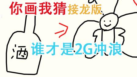 这些网络用语都不知道,还敢说自己5G冲浪?【你画我猜接龙版】