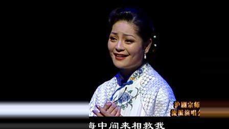 沪剧《叛逆女性 · 花园会》  演唱  程臻  朱俭