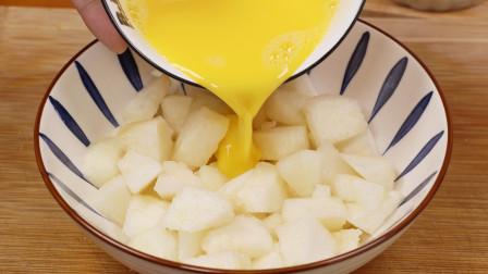 把梨切成小块,淋2个鸡蛋,教你从没吃过新做法,比面包简单好吃