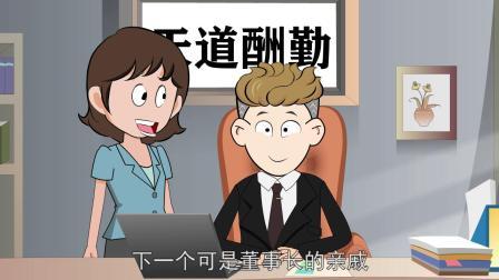 搞笑动画:傻子去面试,可太难为面试官了,因为他是老板亲戚