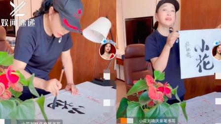 一字千金!刘晓庆卖书法2个字售价近3000元,结局有点尴尬