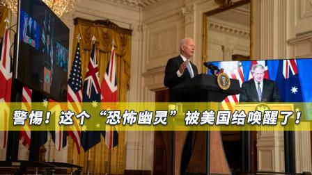 中国人不是吓大的,美英澳三国还是趁早彻底死了这条心吧!