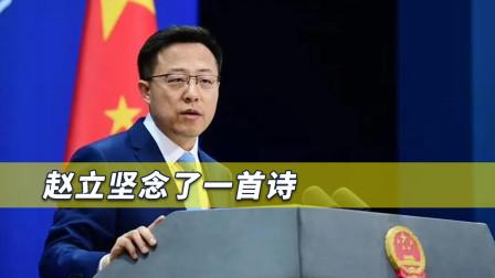 重大节日之际,一则喜讯令全体中国人振奋,赵立坚忍不住吟诗祝贺