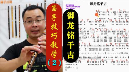 《御龙铭千古》笛子技巧教学第二讲 详细简谱讲解示范