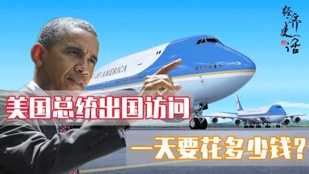 美国总统出国访问一天就要花费2亿美元?这笔钱究竟花在了哪里?
