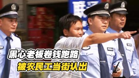 黑心老板拖欠工资,街上被农民工认出,没想到连特警都出动了