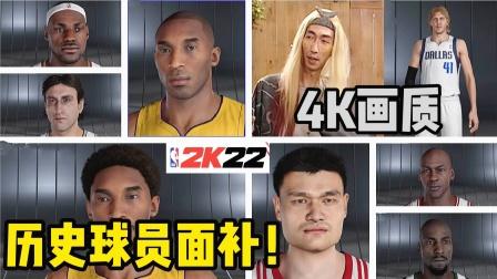 NBA2K22球员面补吐槽:来看科比 詹姆斯 姚明新变化!