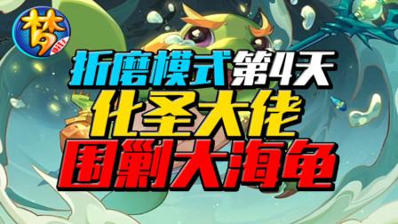 梦幻西游:折磨模式第4天!化圣9大佬围剿大海龟触发隐藏剧情?