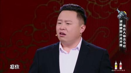 喜剧者联盟 2016:阎鹤祥178