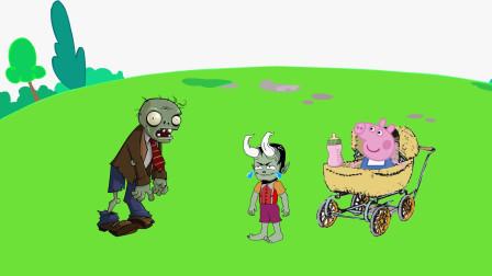 动画剧场:乔治坐了小鬼的婴儿车,巨人僵尸看见会怎么做?