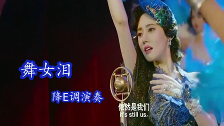 萨克斯一首《舞女泪》,凄美缠绵,重回夜上海