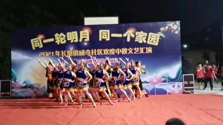 威奇社区同一轮明月,同一个家园中秋文艺晚会苗族舞蹈巜郎在高山打一望》香兰村文艺队