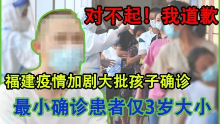 福建疫情加剧,大批孩子确诊!林某杰被迫道歉:都怪我,对不起!