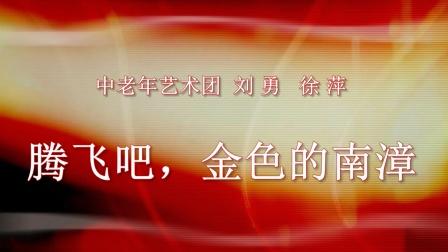 腾飞吧,金色的南漳中老年艺术团南漳喜洋洋婚庆出品