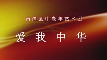爱我中华中老年艺术团南漳喜洋洋婚庆出品