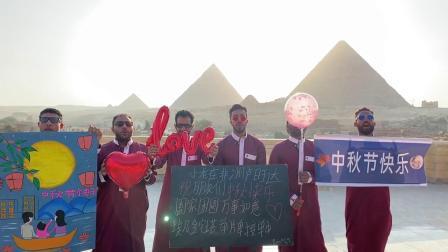 小龙闯非洲,埃及金字塔前,祝朋友们中秋快乐