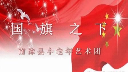 国旗之下中老年艺术团南漳喜洋洋婚庆出品