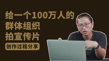 给100万人组织拍宣传片 通过拉片的方式 分享影片的制作过程