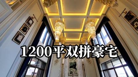 1200平米双拼别墅是不是梦想中的家