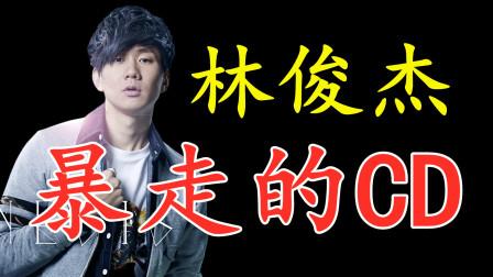 【富家子弟林俊杰】唱歌只是他的副业!华语乐坛没一个能打的?