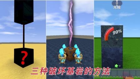 迷你世界:三种破坏基岩的方法,新手只知道一种,大神全部都知道