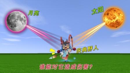迷你世界:盘点隐藏冷知识,新版庆典野人有超能力,它不害怕阳光