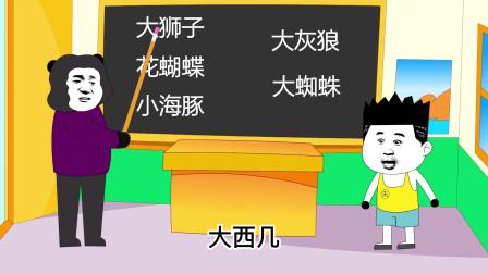 当教你的人普通话不标准时