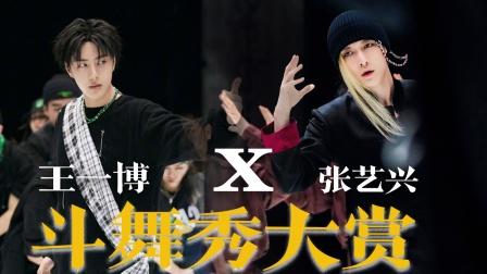 《这就是街舞》张艺兴x王一博斗舞大赏