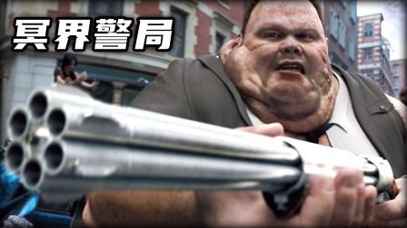 全身横肉的胖子,跑起来身轻如燕,警察都追不上《冥界警局》02