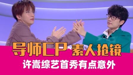 【老邪解说】许嵩居然参加综艺了?!
