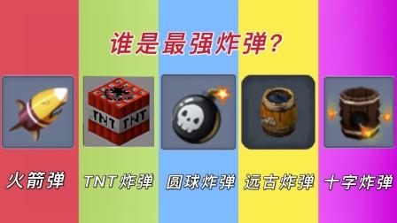 迷你世界:盘点游戏中的炸弹,谁的威力最大,谁才是最强的炸弹?