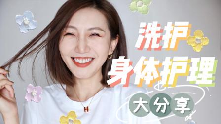 【Miss沐夏】近期洗护+身体护理大分享 Skincare