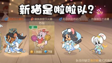 奥尼玛:猫和老鼠中秋三款AP齐聚一堂战斗!新母猫苏蕊是真是假?