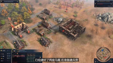 【中文字幕】帝国时代4 官方多人游戏演示解说