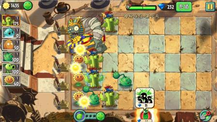 植物大战僵尸:埃及巨人僵尸差点就赢我啦
