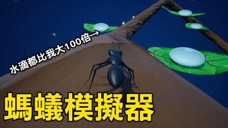 【蚂蚁模拟器】想死还死不了的最无聊游戏