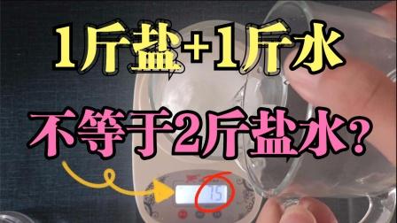 搞笑测试:一斤盐加一斤水溶解后是2斤盐水吗?