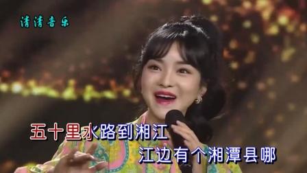 潇湘女儿易铭一曲《浏阳河》,歌声悠扬,饱含深情!