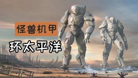 详解环太平洋中的无人机甲,外星世界控制的怪兽机甲