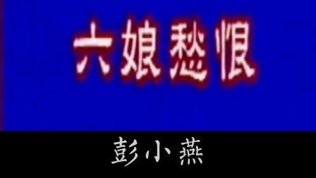 六娘愁恨-彭小燕