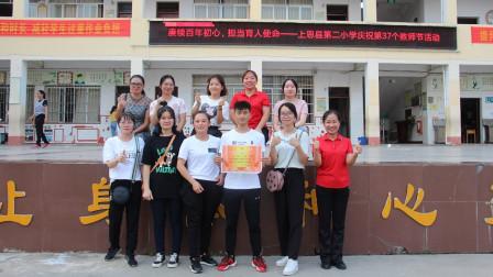 上思县第二小学教职员工趣味竞技活动