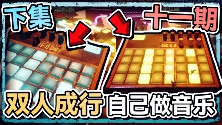 在游戏里可以自己编曲做音乐!这也太神奇了!薄海纸鱼
