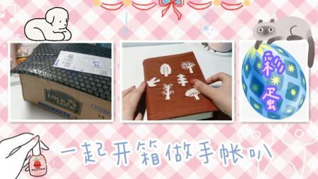 【小卡No.193】一起开箱做手帐叭_日常 手帐 音乐