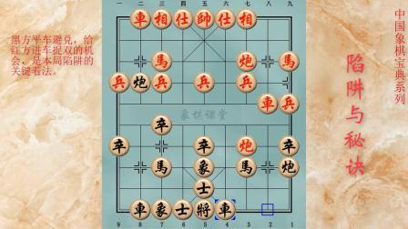 107象棋陷阱与实战秘诀 诱红捉双 炮取空头