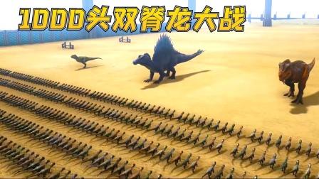 方舟恐龙63:史诗恐龙战争开启!1000头双脊龙VS各大恐龙