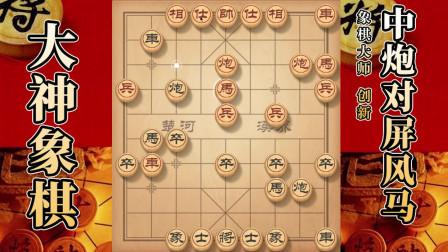 大神象棋:大神屏风马弃马攻杀飞刀,仅仅19回合就斩杀业九