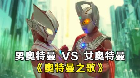男奥特曼VS女奥特曼演唱《奥特曼之歌》!你觉得谁唱得更好听?